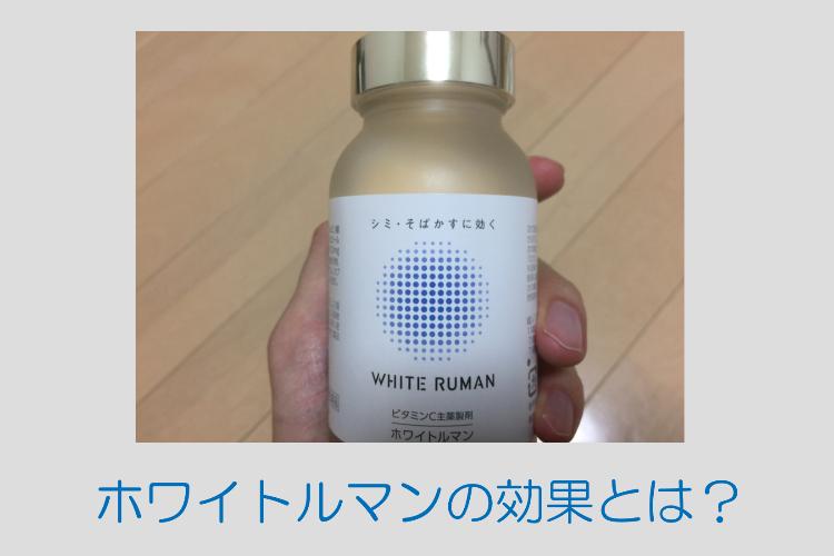 シミを消す医薬品「ホワイトルマン」の効果と口コミを完全検証