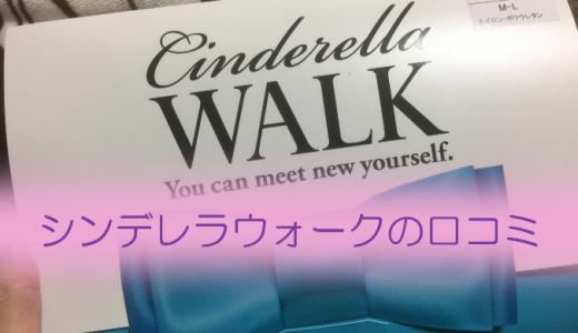 湘南美容クリニックの着圧ストッキング「シンデレラウォーク」を実際に履いてみた口コミ