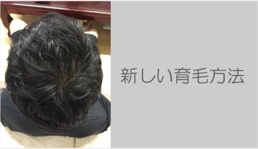 たった2ヶ月でフサフサ?毎日の◯◯を変えるだけの育毛法がスゴイ